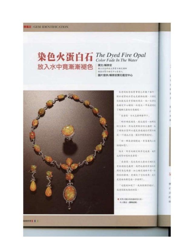 資料來源:珠寶世界雜誌