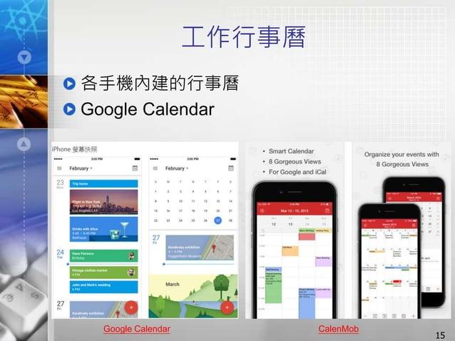 工作行事曆 各手機內建的行事曆 Google Calendar 15 Google Calendar CalenMob