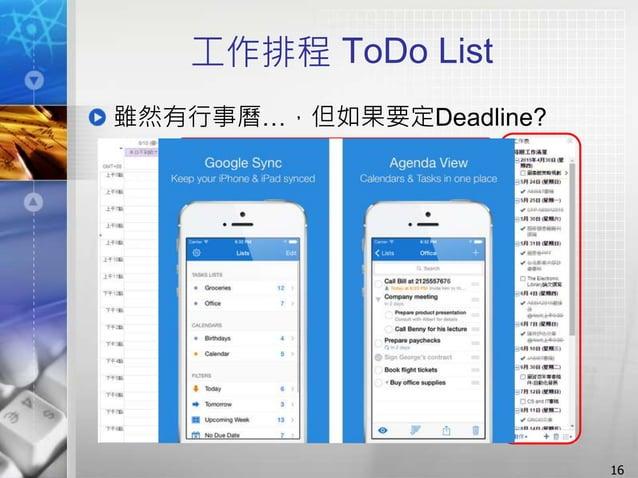 工作排程 ToDo List 雖然有行事曆…,但如果要定Deadline? 16