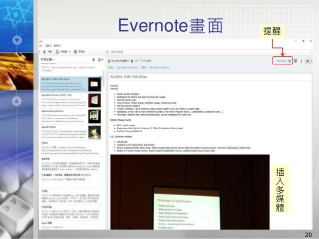 Evernote畫面 20 提醒 插 入 多 媒 體