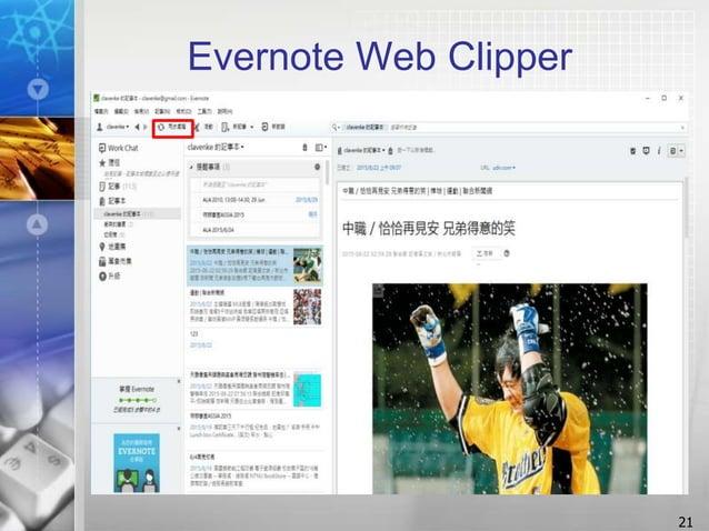 Evernote Web Clipper 21