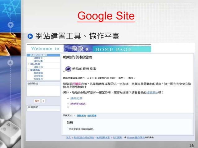 Google Site 網站建置工具、協作平臺 26