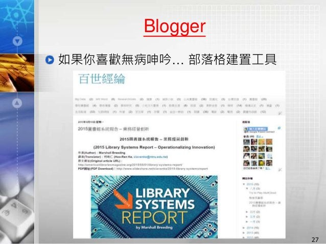 Blogger 如果你喜歡無病呻吟… 部落格建置工具 27