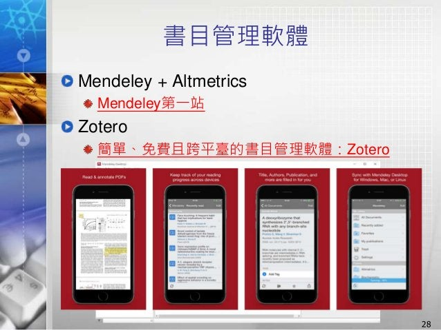 書目管理軟體 Mendeley + Altmetrics Mendeley第一站 Zotero 簡單、免費且跨平臺的書目管理軟體:Zotero 28
