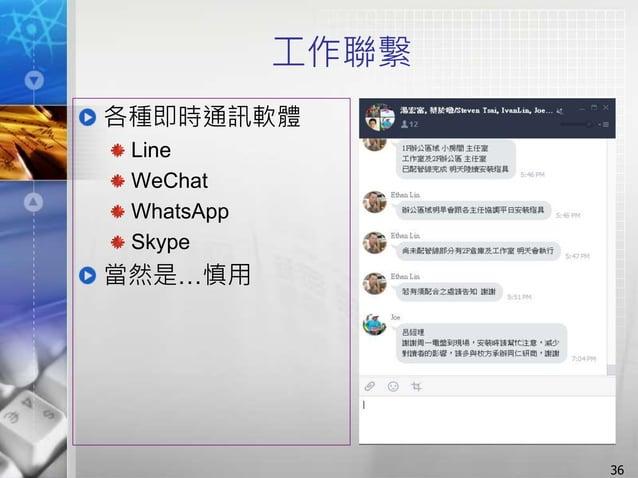 工作聯繫 各種即時通訊軟體 Line WeChat WhatsApp Skype 當然是…慎用 36