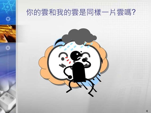 你的雲和我的雲是同樣一片雲嗎? 4