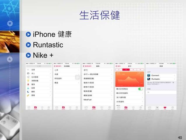 生活保健 iPhone 健康 Runtastic Nike + 40