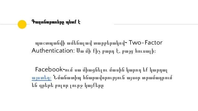 Գաղտնաբառերը պետք է պաշտպանվի ամենալավ տարբերակով֊ Two-Factor Authentication: Սա մի քիչ բարդ է, բայց հուսալի։ Facebook֊ում...