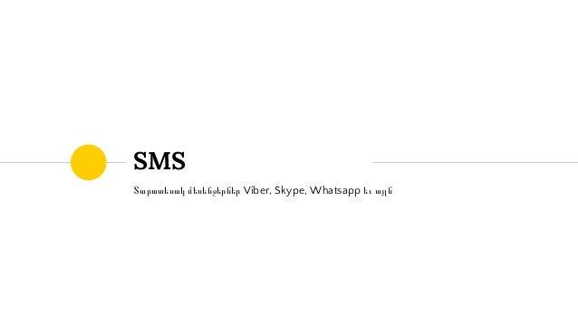 SMS Տարատեսակ մեսենջերներ Viber, Skype, Whatsapp եւ այլն