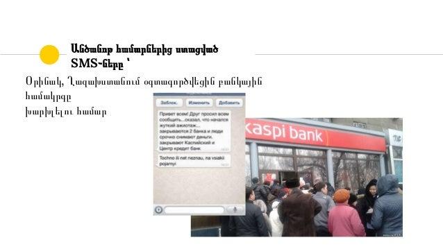 Անծանոթ համարներից ստացված SMS֊ները ՝ Օրինակ, Ղազախստանում օգտագործվեցին բանկային համակրգը խարխլելու համար