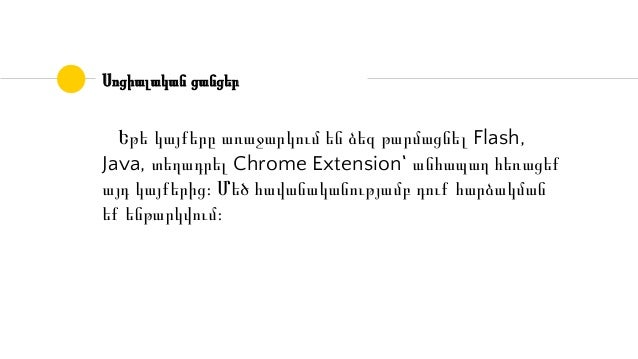 Սոցիալական ցանցեր Եթե կայքերը առաջարկում են ձեզ թարմացնել Flash, Java, տեղադրել Chrome Extension՝ անհապաղ հեռացեք այդ կայք...
