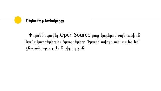 Ընդհանուր համակարգը Փորձեք օգտվել Open Source բաց կոդերով օպերացիոն համակարգերից եւ ծրագրերից։ Դրանք ավելի անվտանգ են՝ չնա...