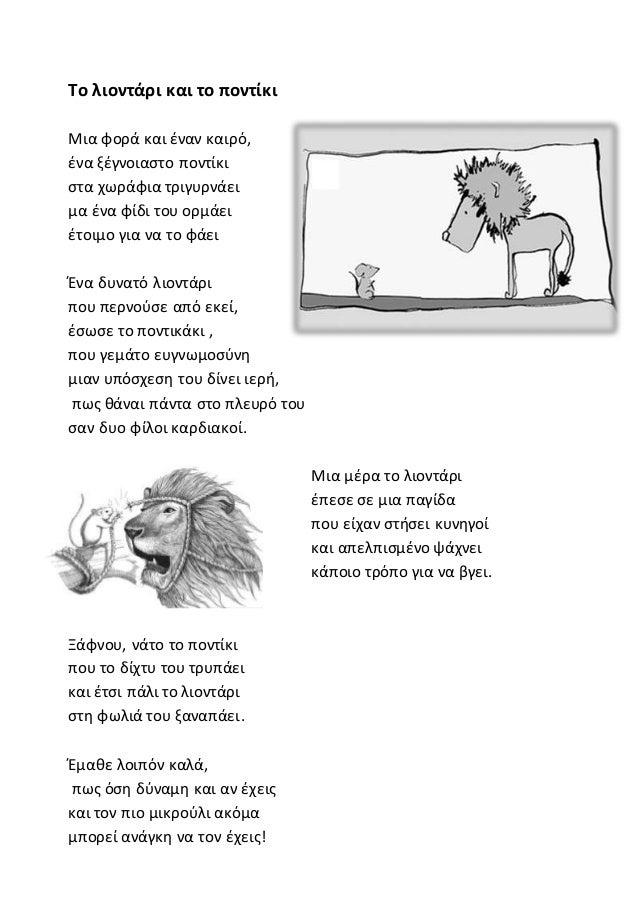 Το λιοντάρι και το ποντίκι Μια φορά και έναν καιρό, ένα ξέγνοιαστο ποντίκι στα χωράφια τριγυρνάει μα ένα φίδι του ορμάει έ...
