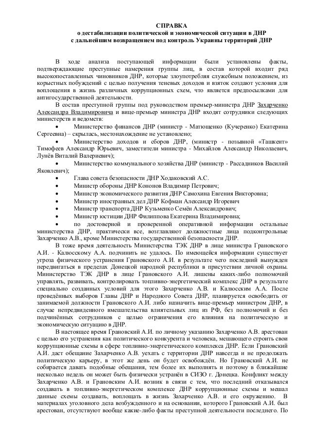 СПРАВКА о дестабилизации политической и экономической ситуации в ДНР с дальнейшим возвращением под контроль Украины террит...