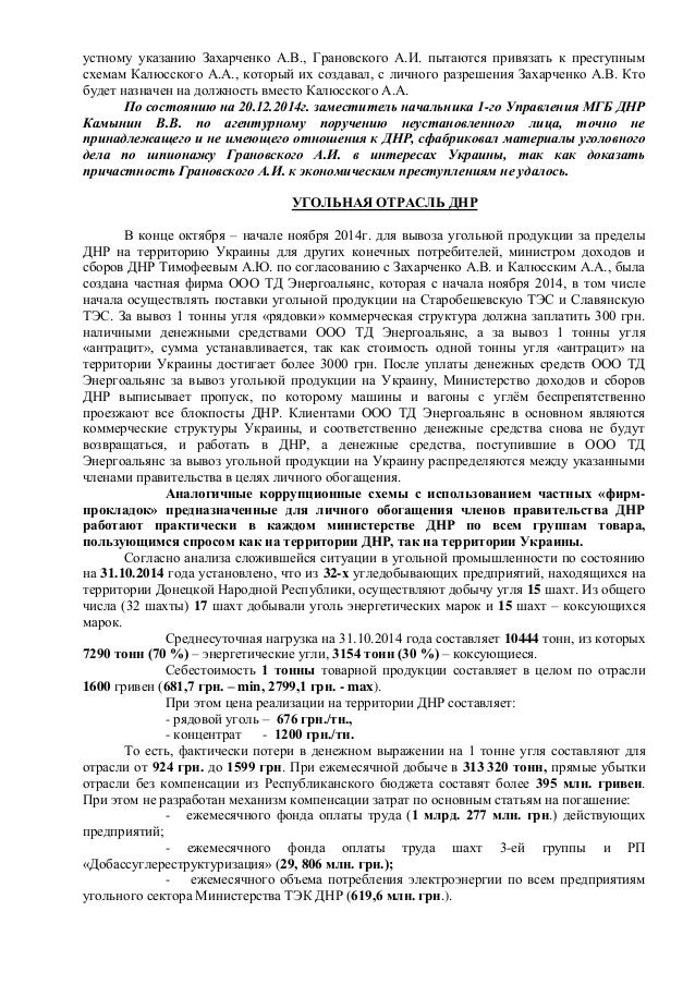 устному указанию Захарченко А.В., Грановского А.И. пытаются привязать к преступным схемам Калюсского А.А., который их созд...