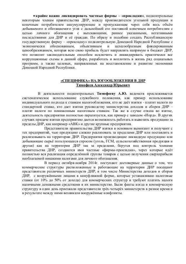  крайне важно ликвидировать частные фирмы – «прокладки», подконтрольные некоторым членам правительства ДНР, между произво...