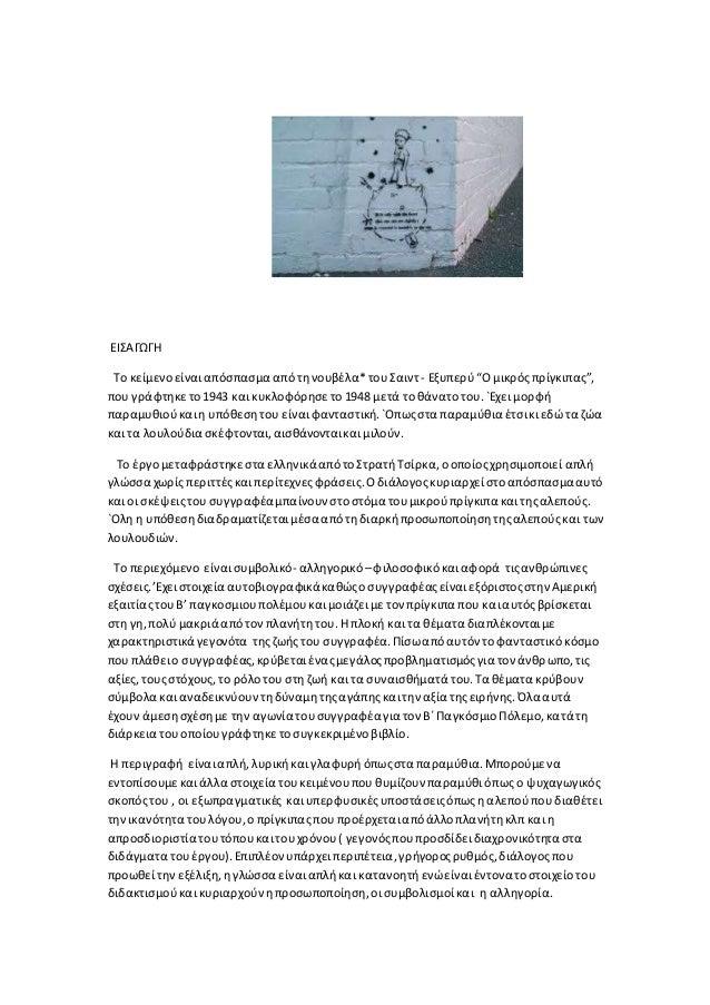 """ΕΙΣΑΓΩΓΗ Το κείμενοείναιαπόσπασμα απότηνουβέλα*τουΣαιντ - Εξυπερύ""""Ο μικρόςπρίγκιπας"""", που γράφτηκετο1943 καικυκλοφόρησετο ..."""