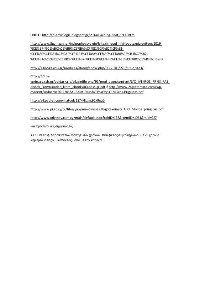 ΠΗΓΕΣ: http://pierfilologia.blogspot.gr/2014/04/blog-post_1900.html http://www.3gymagni.gr/index.php/sxoleio/b-taxi/neoell...
