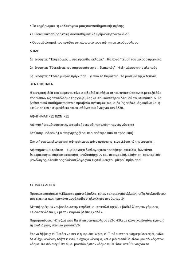 • Το «ημέρωμα» :η καλλιέργεια μιαςσυναισθηματικήςσχέσης. • Η κοινωνικοποίησηκαιη συναισθηματικήωρίμανσητουπαιδιού. • Οι συ...