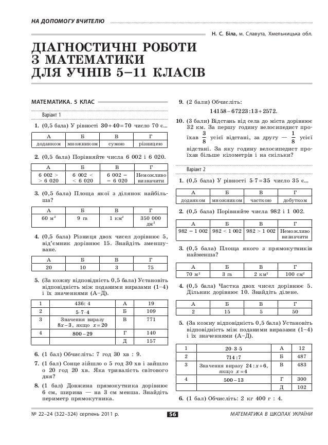 № 22–24 (322–324) серпень 2011 р. Математика в школах України56 На допомогу вчителю Математика. 5 клас Варіант 1 1. (0,5 ...
