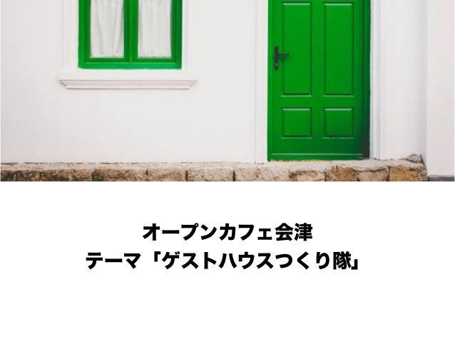 オープンカフェ会津 テーマ「ゲストハウスつくり隊」