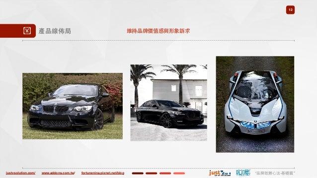 "justvsolution.com/ ""品牌致勝⼼心法-基礎篇""www.addons.com.tw/ fortunenina.pixnet.net/blog 12 ! 產品線佈局 維持品牌價值感與形象訴求"