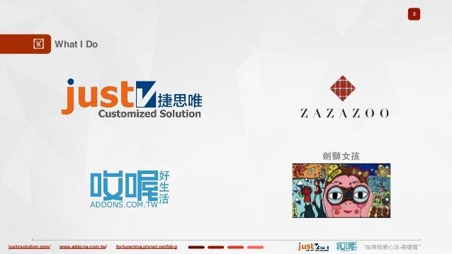 "justvsolution.com/ ""品牌致勝⼼心法-基礎篇""www.addons.com.tw/ fortunenina.pixnet.net/blog 2 What I Do! 劍獅⼥女孩"