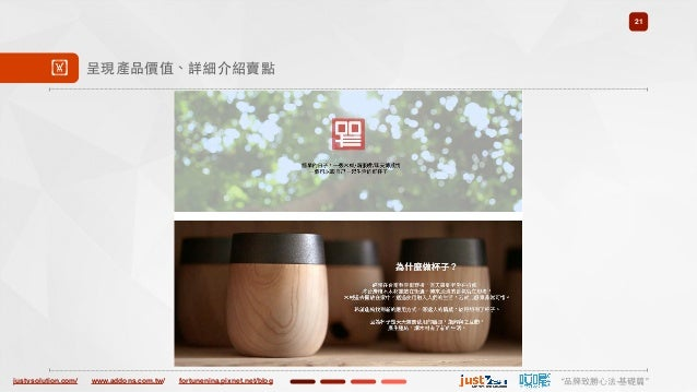 "justvsolution.com/ ""品牌致勝⼼心法-基礎篇""www.addons.com.tw/ fortunenina.pixnet.net/blog 21 ! 呈現產品價值、詳細介紹賣點"