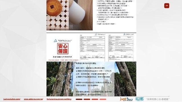 "justvsolution.com/ ""品牌致勝⼼心法-基礎篇""www.addons.com.tw/ fortunenina.pixnet.net/blog 24"