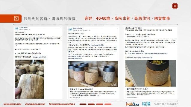 "justvsolution.com/ ""品牌致勝⼼心法-基礎篇""www.addons.com.tw/ fortunenina.pixnet.net/blog 25 ! 找到對的客群、溝通對的價值 客群:40-60歲,⾼高階主管、⾼高級住宅、國貿..."