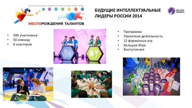 БУДУЩИЕ ИНТЕЛЛЕКТУАЛЬНЫЕ ЛИДЕРЫ РОССИИ 2014 • 500 участников • 50 команд • 6 кластеров • Программа • Проектная деятельност...