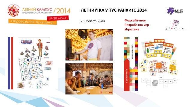 250 участников ЛЕТНИЙ КАМПУС РАНХИГС 2014 Форсайт-шоу Разработка игр Игротека