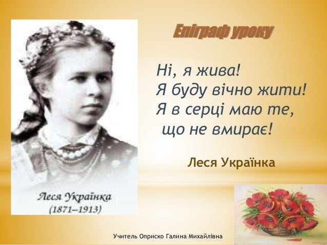 Презентация Интимная Лирика Произведений Леси Украинки