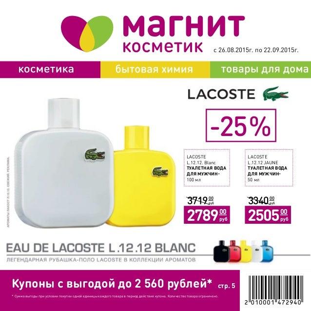 Магнит косметик каталог товаров смоленск