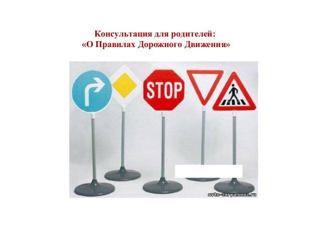 Консультация для родителей: «О Правилах Дорожного Движения»