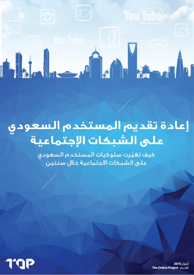 اإلجتماعية الشبكات على السعودي المستخدم تقديم إعادة 2 The Online Project تقديم السنتين أصبحت بحيث م...