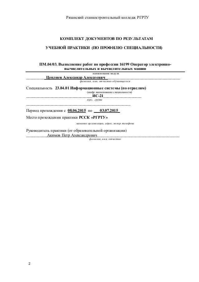 отчёт о практике цепляева александра 2
