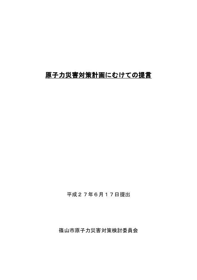 原子力災害対策計画にむけての提言 平成27年6月17日提出 篠山市原子力災害対策検討委員会