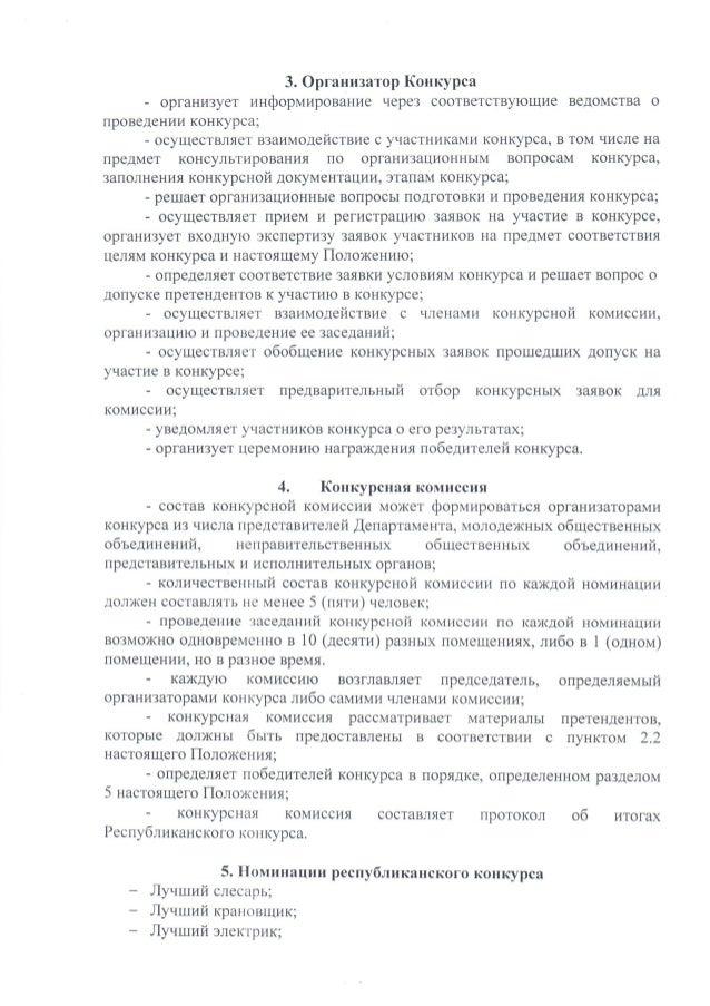 """Положение о конкурсе """"Лучший по професии"""" Slide 2"""