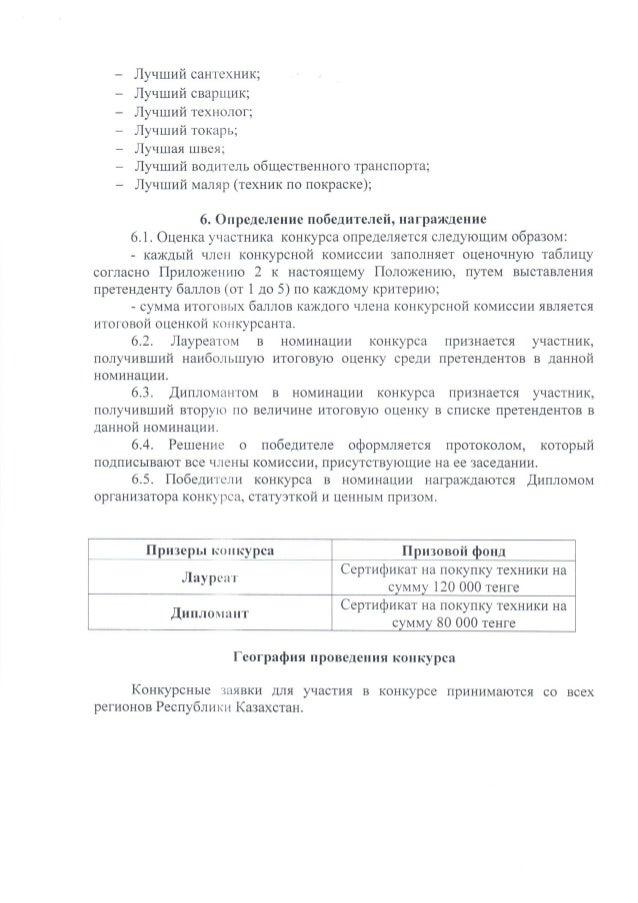 """Положение о конкурсе """"Лучший по професии"""" Slide 3"""