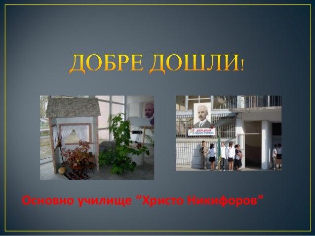 """Основно училище """"Христо Никифоров"""""""