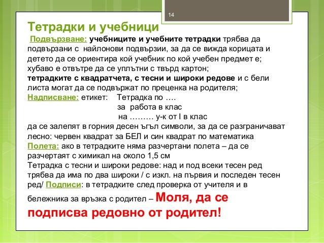14 Тетрадки и учебници Подвързване: учебниците и учебните тетрадки трябва да подвързани с найлонови подвързии, за да се ви...