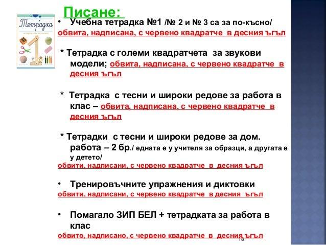 18 Писане: • Учебна тетрадка №1 /№ 2 и № 3 са за по-късно/ обвита, надписана, с червено квадратче в десния ъгъл * Тетрадка...