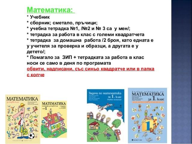 19 Математика: * Учебник * сборник; сметало, пръчици; * учебна тетрадка №1, /№2 и № 3 са у мен/; * тетрадка за работа в кл...