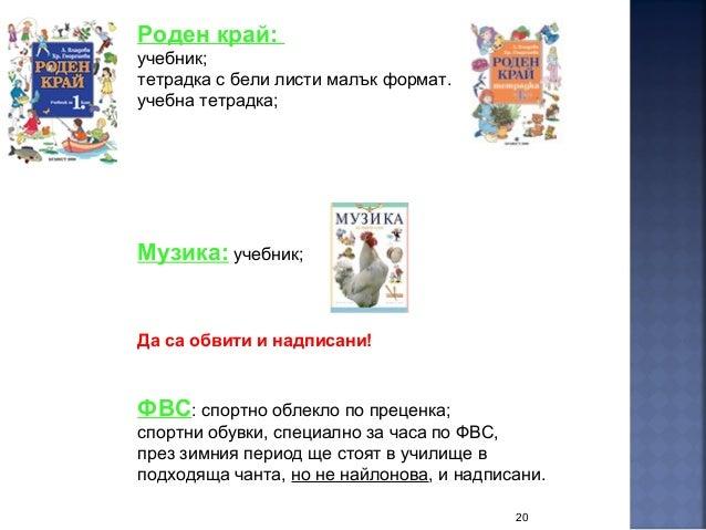 20 Роден край: учебник; тетрадка с бели листи малък формат. учебна тетрадка; Музика: учебник; Да са обвити и надписани! ФВ...