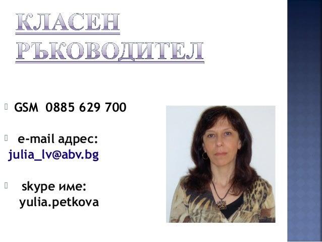 Мирослава Ганчева * GSM 0876 873 876 * e-mail: mirka8110@abv.bg