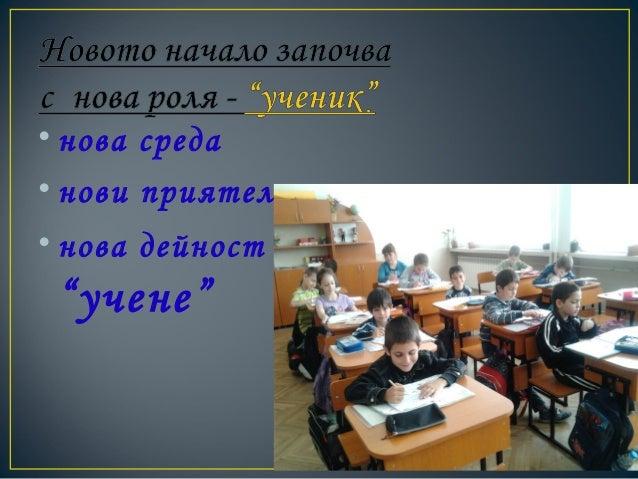 """• нова среда • нови приятели • нова дейност – """"учене"""""""