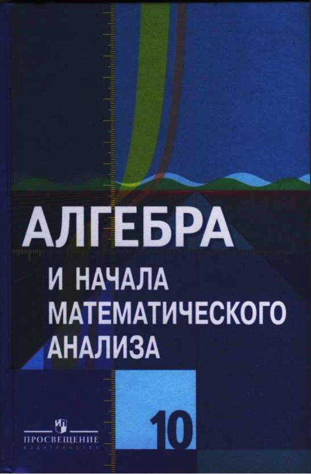 Алгебра И Матанализ Жижченко Решебник