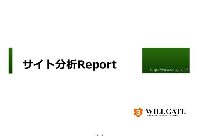 サイト分析Report 1 / 9 ページ