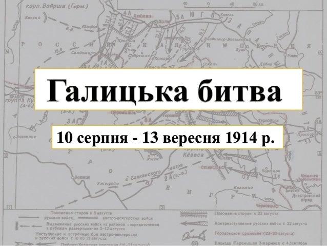 10 серпня - 13 вересня 1914 р.
